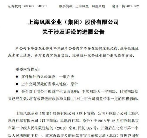 凤凰集团起诉ofo一审判决 已收到ofo欠款2793万