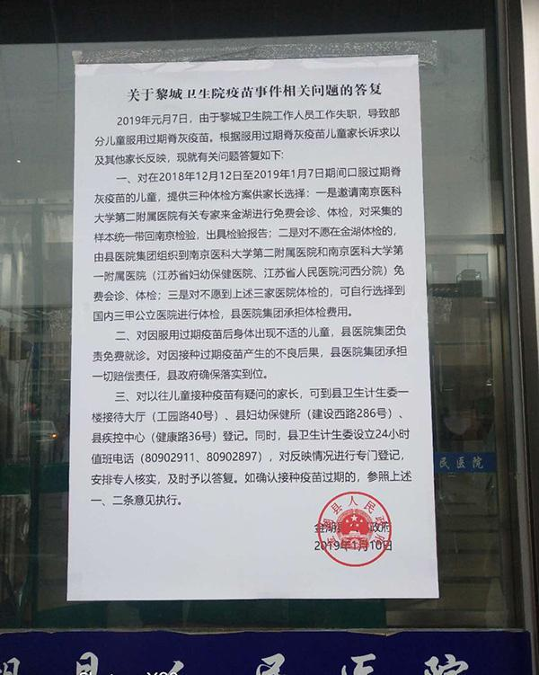 """金湖县回应""""接种其他疑过期疫苗"""":如有风险将免费就诊赔偿"""
