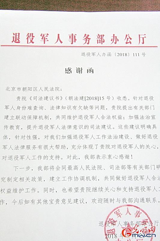 """北京朝阳区人民法院南磨房人民法庭以""""海棠精神""""谱写司法新篇章"""