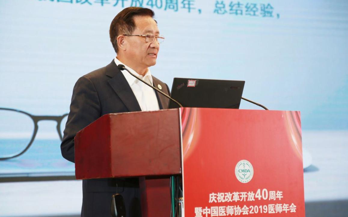 中国医师协会2019医师年会在京召开 未来将关注医生新需求