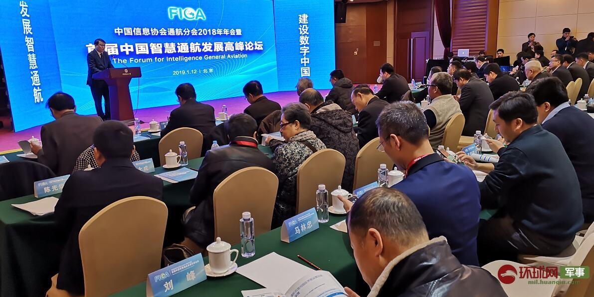 首届中国智慧通航发展高峰论坛在京举行