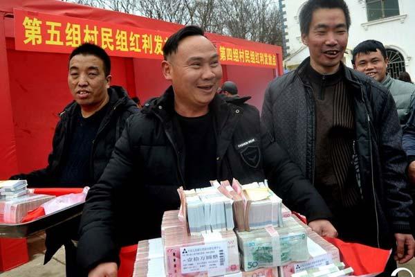 贵阳:村民领取千万元分红