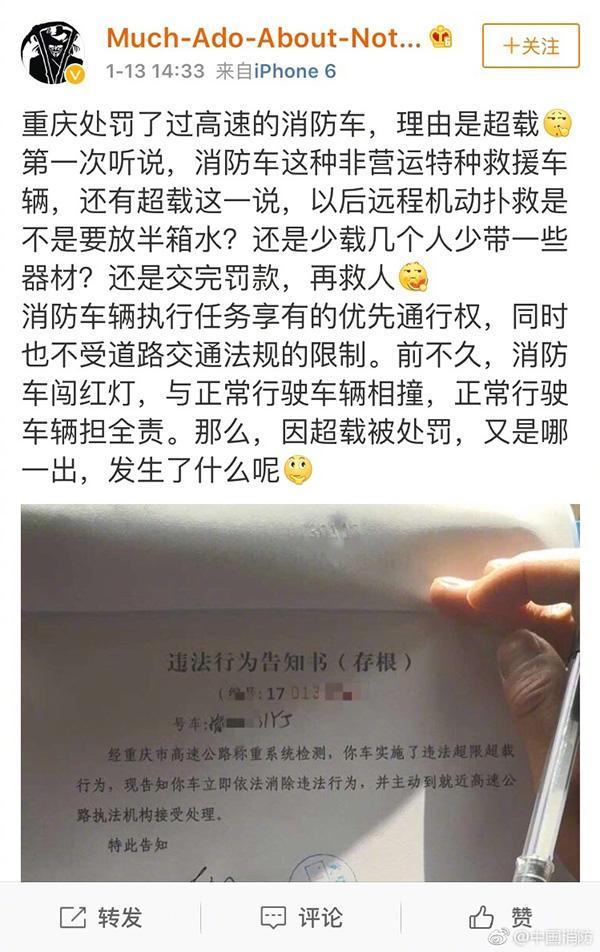 消防车因超载被罚,中国消防:非营运特种车不应按普通车标准