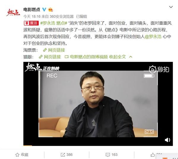 罗永浩接受采访:望用最短时间解决带给合作伙伴的麻烦