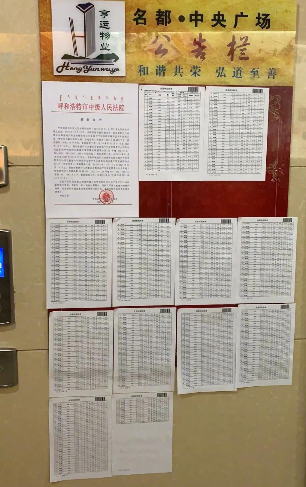 贴在名都中央广场电梯口的查封公告和房号