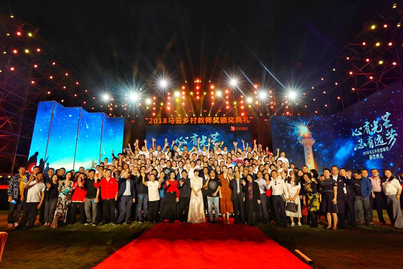 第四届马云乡村教师奖颁奖 年轻一代乡村教师带来希望