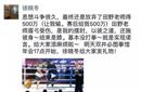 徐晓冬再曝猛料:对手许诺500万让我故意输掉比赛