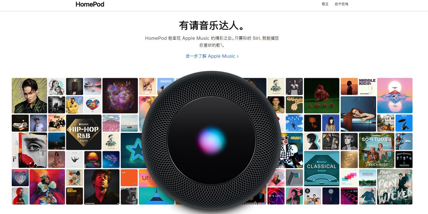 苹果HomePod将于1月18日在中国上市 售价2799元