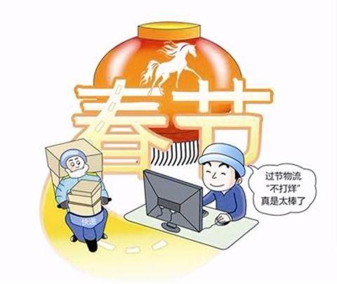 国家邮政局:春节期间快递停运?假的,别信!