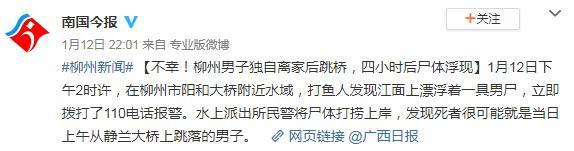 不幸!柳州男子独自离家后跳桥,四小时后尸体浮现