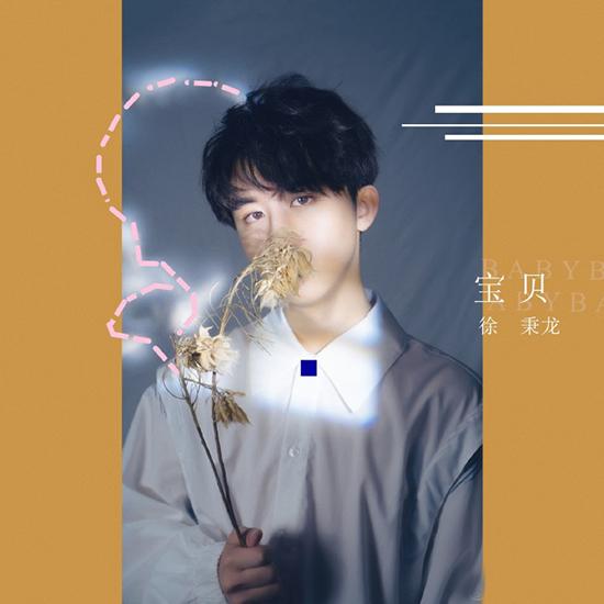 徐秉龙单曲《宝贝》上线 合作指弹演奏家