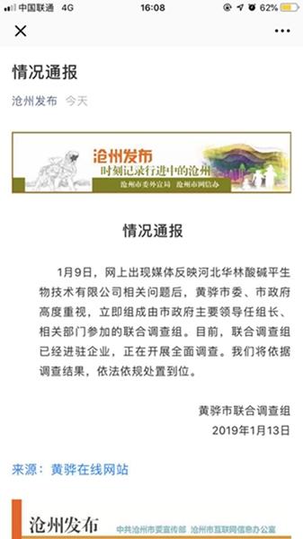 官方回应华林酸碱平涉传销事件:正开展全面调查