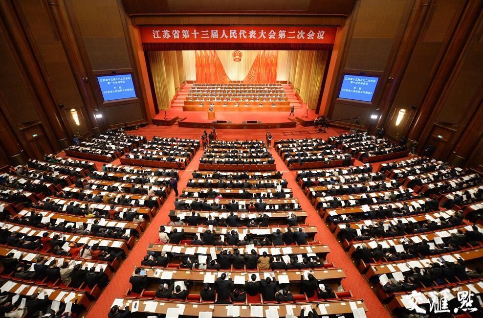 江苏省十三届人大二次会议隆重开幕