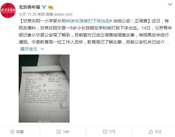 甘肃一小学女生疑被老师打伤 当地公安:正调查