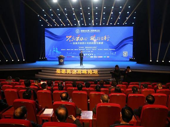 第二届福建省民营企业家高峰论坛举行聚焦闽企发展之道