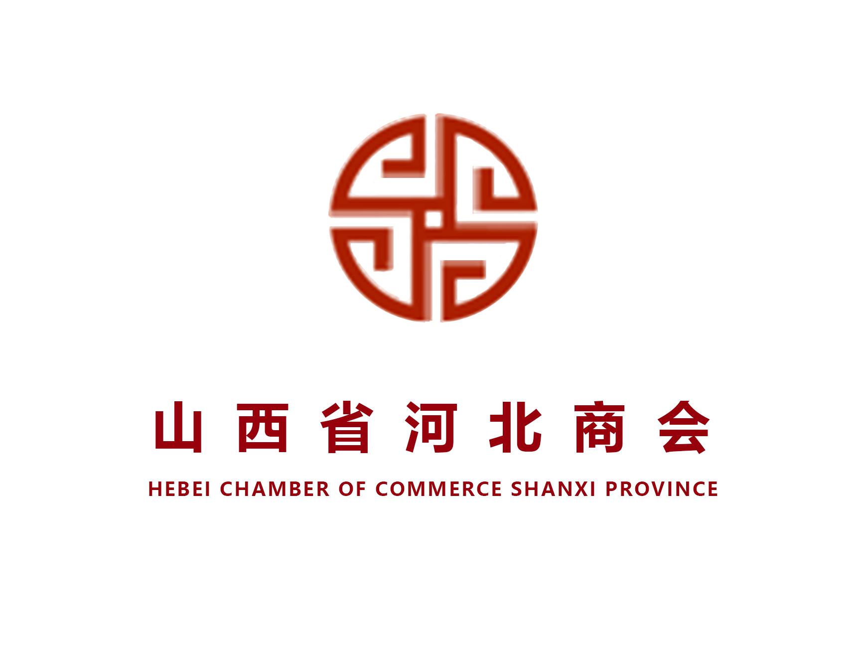 山西省河北商会——晋冀经贸桥梁