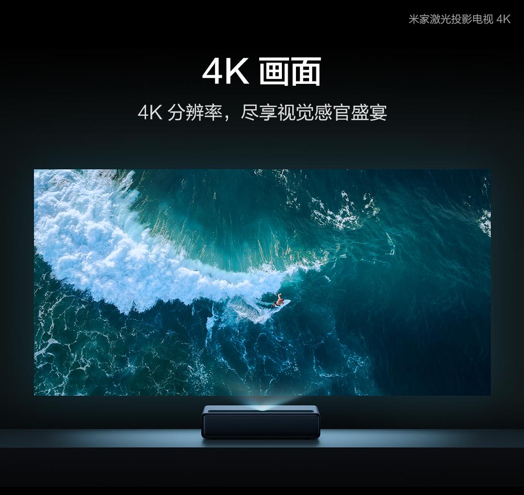 米家激光投影电视4K版发布 可投射150英寸巨幅画面