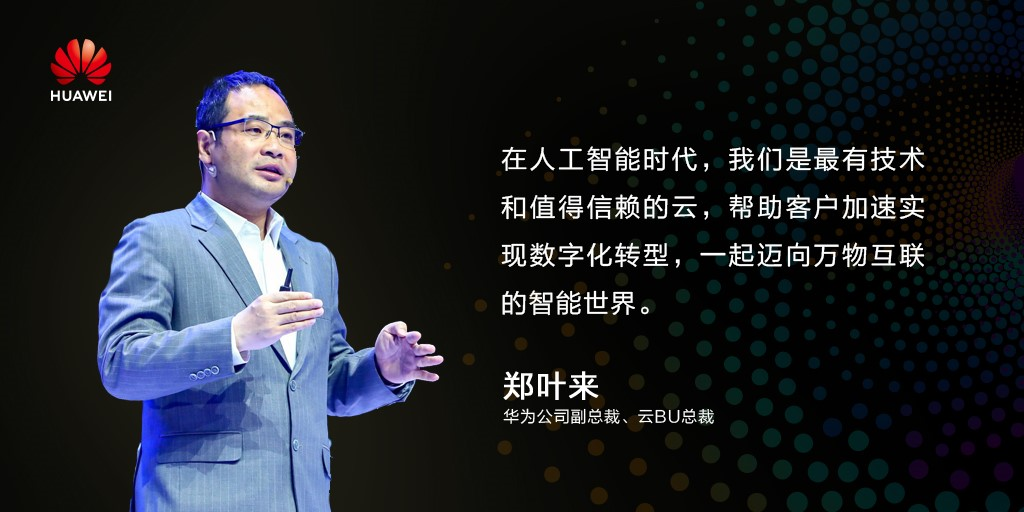 华为云发布新slogan,新年伊始加速奔跑