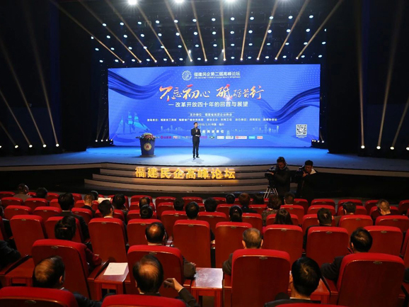 第二届福建省民营企业家高峰论坛举行