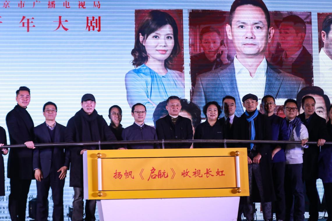国韵文化联合出品 央视开年大戏《启航》开播