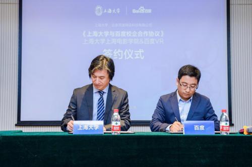 百度VR助力影视制作行业 签约上海大学上海电影学院