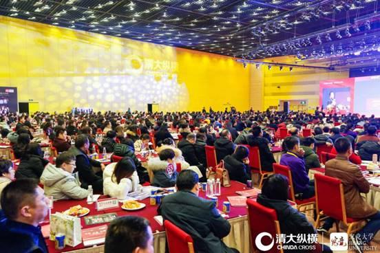 清大教育2019企业家年会暨2018河南企业家年度人物颁奖盛典成功举办