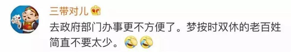 北京赛车图:每周休2.5天来了?不如落实好现有休假权