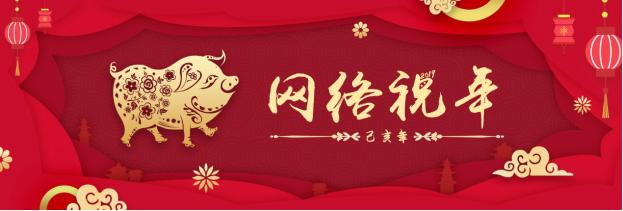 """【网络祝年】春节,我将把""""陪伴父母""""这份""""年货""""带回家"""
