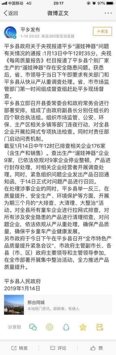 """北京赛车开奖记录网:""""遛娃神器""""存隐患 河北平乡9家企业被停业整顿"""