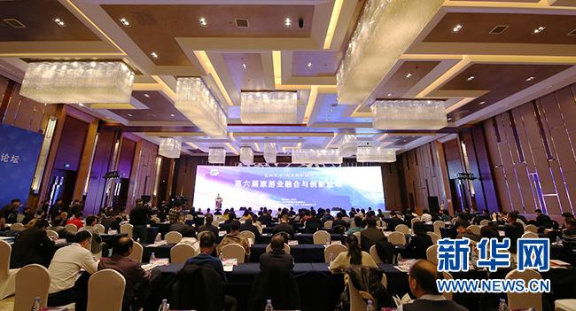 第六届澳门永利业融合与创新论坛举办 聚焦澳门永利发展新动力