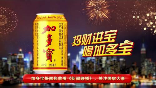 加多宝广告强势登陆央视黄金时段