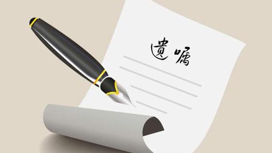泰媒:中国年轻人打破传统禁忌开始立遗嘱