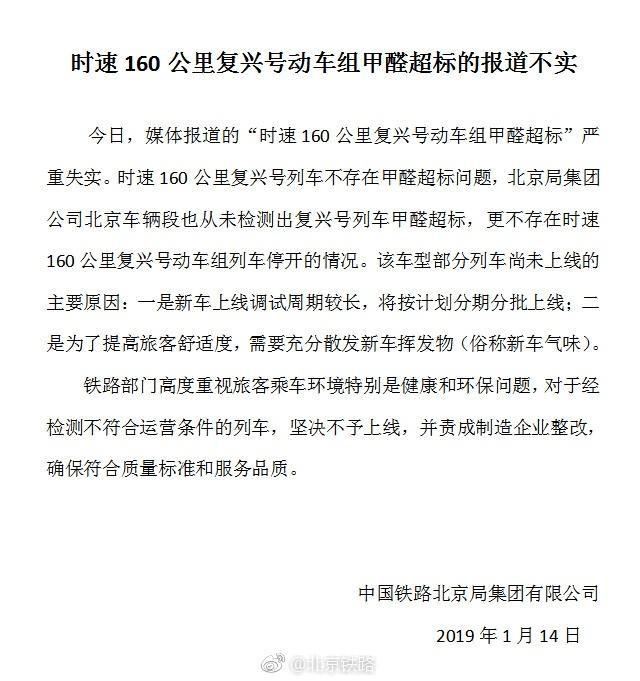 复兴号因甲醛超标停用?北京铁路:报道不实
