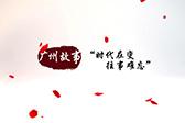 广州故事系列—广州往事