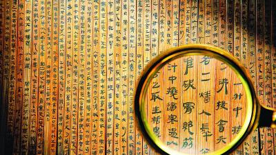 中国出土医学文献与文物研究院成立 扁鹊研究更上一层