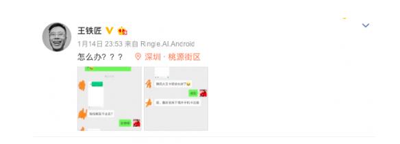 王欣新社交产品将发布 怒称遭微信屏蔽分享链接