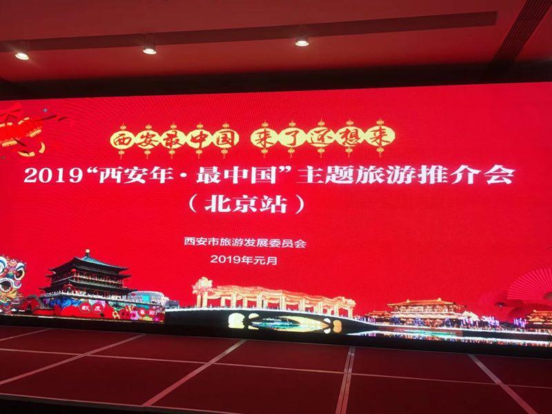 """己亥年2019""""西安年·最中国""""西安澳门永利推介会在京举办"""