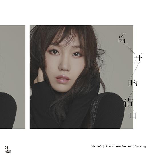 刘瑞琦最新单曲《离开的借口》歌词版MV上线