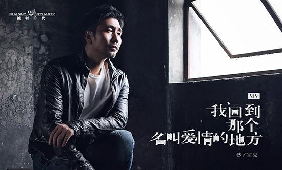 沙宝亮新歌MV上线   回归初心邂逅本真自我