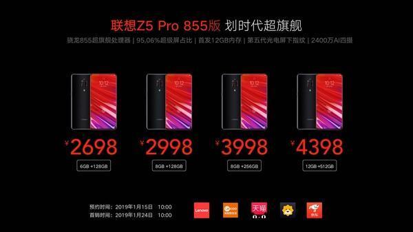 联想旗舰新机Z5 Pro GT推迟发售:1月29日开卖