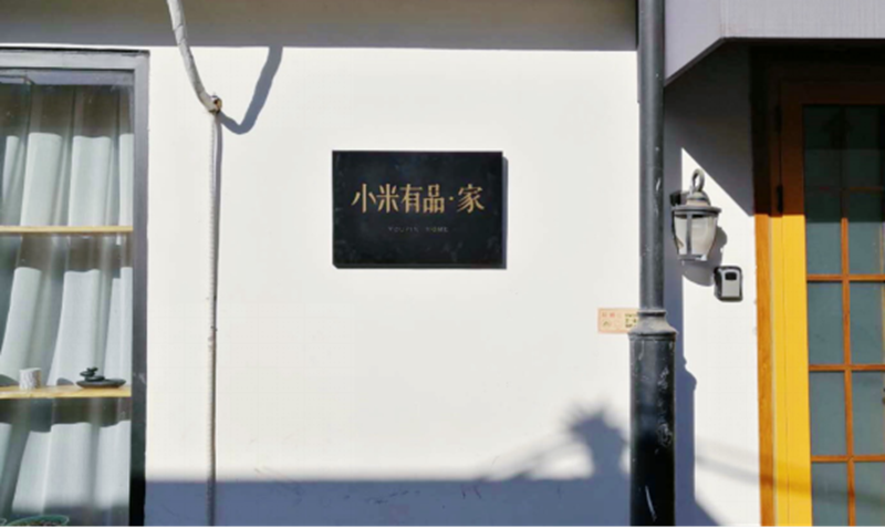 """米粉用户福利:小米有品在后海造了个""""家"""""""