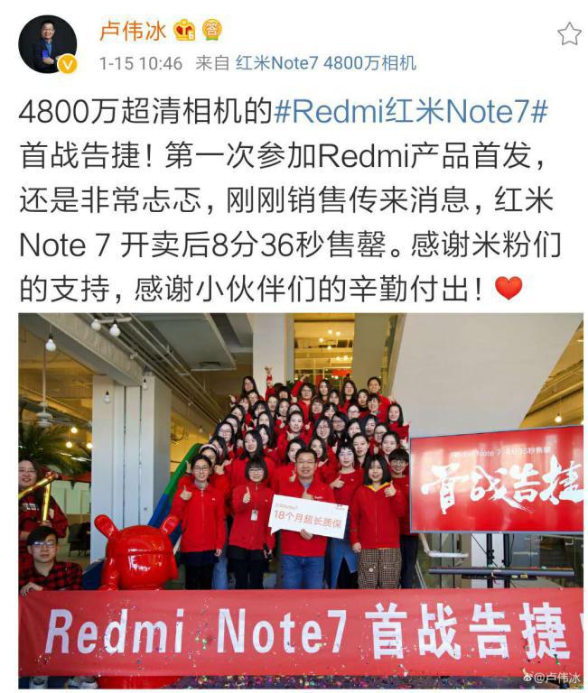 旗开得胜!红米Redmi n ote 7首批几十万备货8分36秒售罄