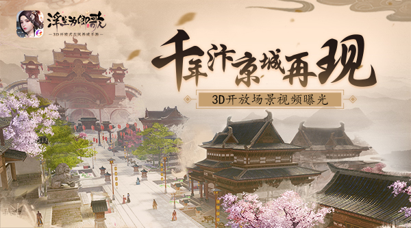 千年汴京城再现 《浮生为卿歌》3D开放场景曝光