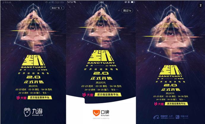 """阿里大文娱生态""""一夜霸屏"""" 林俊杰杭州演唱会门票被歌迷一抢而空"""