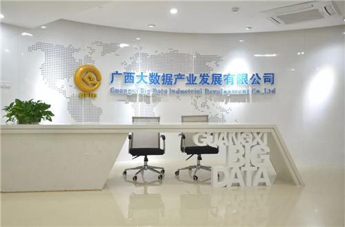 燕麦云助力广西大数据 共同推动数字广西创新发展
