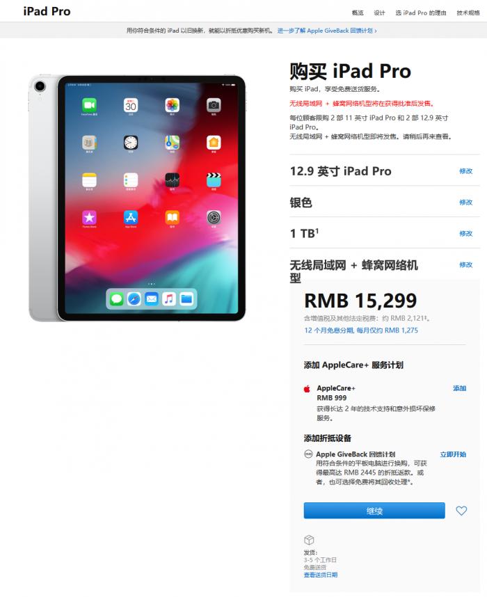 苹果iPad Pro无线局域网+蜂窝网络机型国行版上架