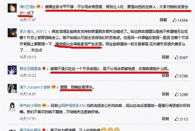 章子怡力挺谢娜却遭到网友集体回怼:你跟着瞎抱什么团_腾讯分分