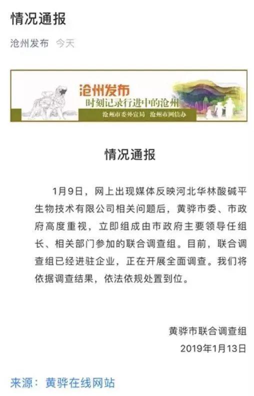沧州发布官方微信。