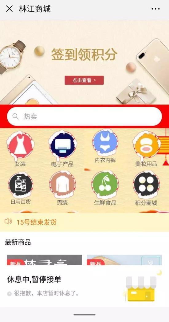 1月14日,华林酸碱平公司官方微店暂停接单。