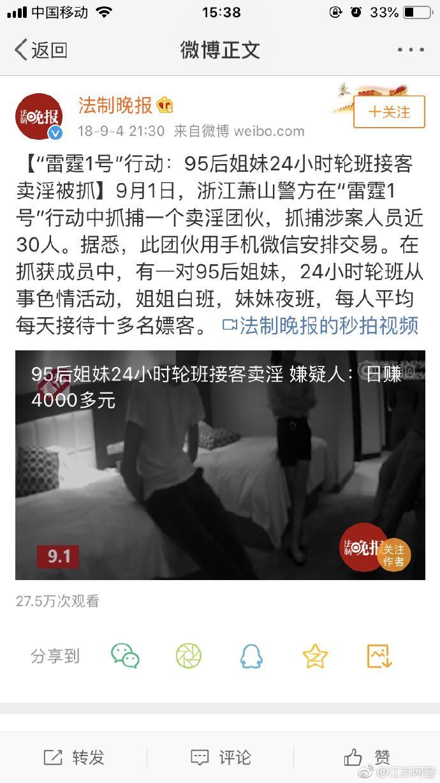 高颜值姐妹24小时轮流接客卖淫?警方:图片系盗用